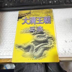 大清王朝三杰(上册)