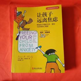 让孩子远离焦虑:帮助孩子摆脱不安、害怕与恐惧的心理课