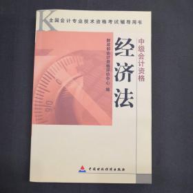 经济法——全国会计专业技术资格考试辅导用书