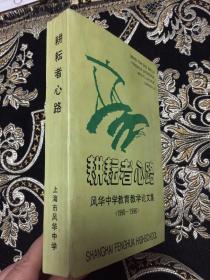耕耘者心路 风华中学教育教学论文集(1990~1996)