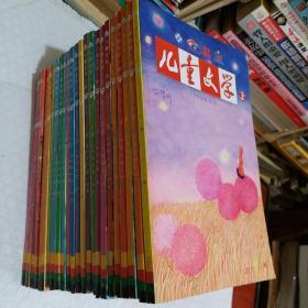儿童文学,2010年,第1--12期,上中册,24本,缺下册,要发票加六点税