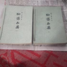 《聊斋志异》(上下册)铸雪斋抄本