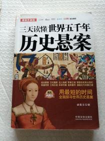 三天读懂世界五千年历史悬案(最新升级版)