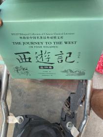 西游记(汉英对照)(全4卷)