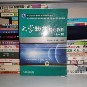 大学物理基础教程