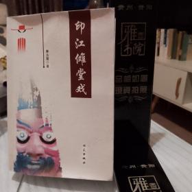印江傩堂戏