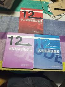 十二天突破英汉翻译(笔译篇)、十二天突破英语语法(第二版)、英汉翻译教程新说【3本合售】