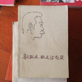 鲁迅散文、散文诗选读