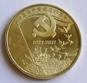 建党90周年纪念币