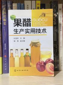 果醋生产实用技术