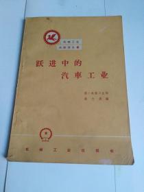 跃进中的汽车工业(58年1版1印3200册)