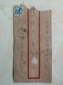 大跃进时期信封系列---襄沁县系列----《西营乡南街》----之二---虒人荣誉珍藏