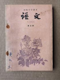 初级中学课本,语文,第五册