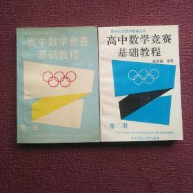 高中数学竞赛基础教程 第一册+第二册