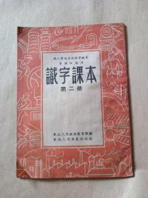 职工业余文化补习教育普通班适用(識字课本)第二册