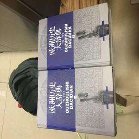 欧洲历史大辞典(全2册)上下册