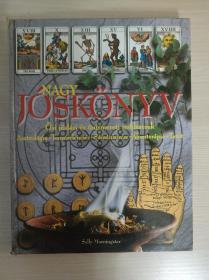 预言未来、占星术、算命 (匈牙利语)