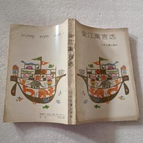 金江寓言选(32开)平装本,1991年一版一印