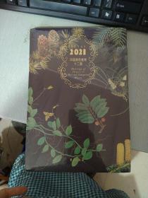 中国濒危植物十二图第五辑(2021年台历)(塑封)
