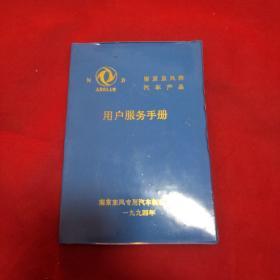 南京东风牌汽车产品用户服务手册