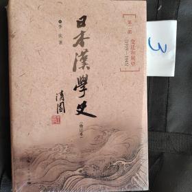 日本汉学史(修订本)第二部