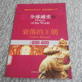 全球通史6:公元200-600(衰落的王朝)