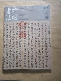 中国书法  2016  3