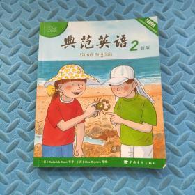 典范英语 2 2a 新版 可点读
