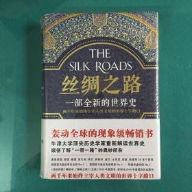 丝绸之路:一部全新的世界史(塑封全新)