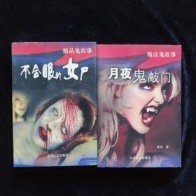 精品鬼故事:月夜鬼敲门+不合眼的女尸 两本合售