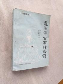 道德经百喻经俗译:治世奇书
