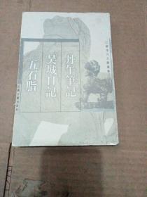 江苏地方文献丛书:丹午笔记 吴城日记 五石脂