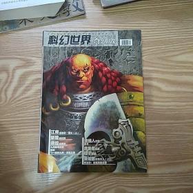 科幻世界奇幻版2004 12下半月