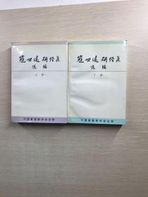 世远研经集选编 全二册(现货如图、内页干净)