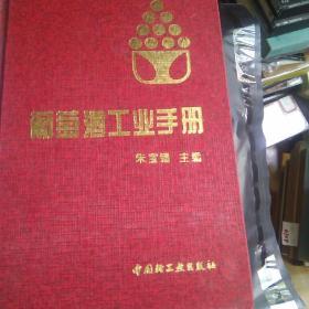 葡萄酒工业手册