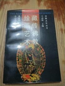 藏传佛教绘画艺术