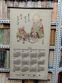 挂历 1985年寿星刺绣挂历