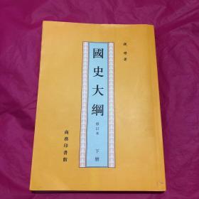 国史大纲(修订本,下册。)(缺上册。)(繁体竖字排版)