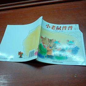 幼儿园早期阅读资源《幸福的种子》中班(上)小老鼠普普
