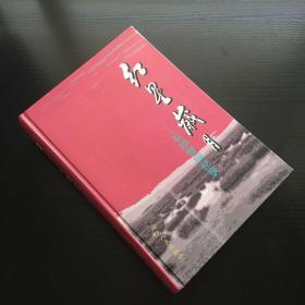 红星岁月:石邦智回忆录