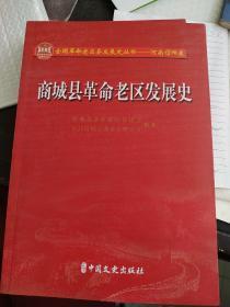 商城县革命老区发展史
