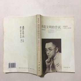 再造文明的尝试:胡适传(1891-1929)