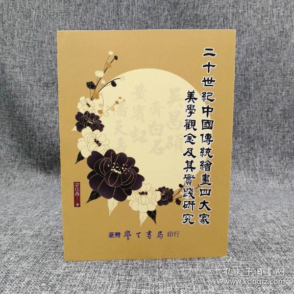 台湾学生书局  佘佳燕《二十世紀中國傳統繪畫四大家美學觀念及其實踐研究》