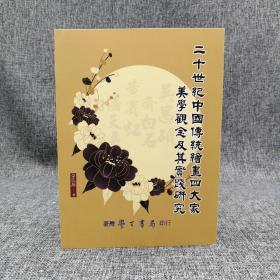 台湾学生书局  佘佳燕《二十世纪中国传统绘画四大家美学观念及其实践研究》