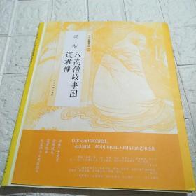 中国绘画名品·梁楷八高僧故事图 道君像 书里就剩一本画册,看图