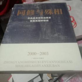 9 同修与殊相--中央美术学院油画系首届高级研修班(2000-2003)