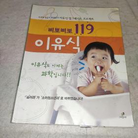 韩语原版书 韩文 儿童美食
