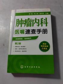 肿瘤内科医嘱速查手册(第2版)
