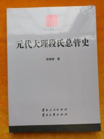 元代大理段氏总管史