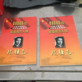 100位为新中国成立作出突出贡献的英雄模范人物:钱壮飞 上下
